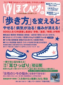 ゆほびか2013-11月号表紙