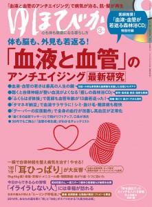 ゆほびか2014-3月号表紙