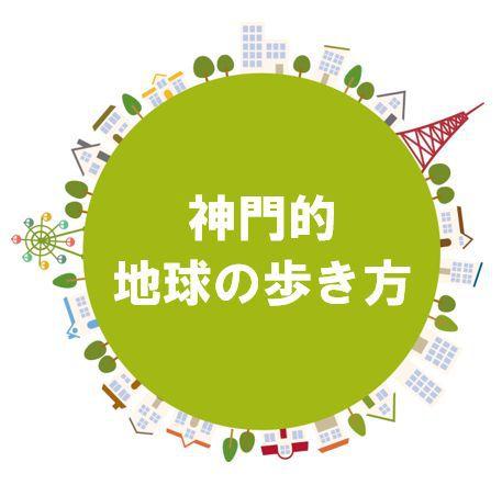 地球の歩き方ロゴ
